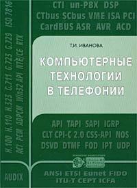 Компьютерные технологии в телефонии ( 5-88405-042-9 )
