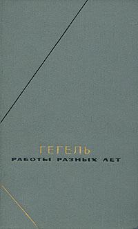 Гегель. Работы разных лет. В двух томах. Том 1
