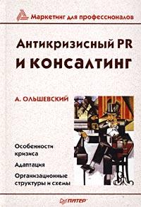 Антикризисный PR и консалтинг, А. Ольшевский