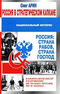 Россия в стратегическом капкане ( 5-9265-0082-6 )