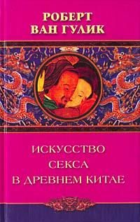 Искусство секса в Древнем Китае. Роберт Ван Гулик