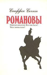 Романовы. Царская династия. Кто они были? Что с ними стало?