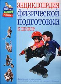 Энциклопедия физической подготовки к школе