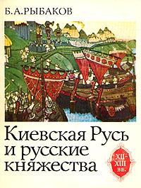 Киевская Русь и русские княжества XII - XIII вв