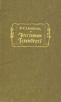 Крестьянин Гельмбрехт