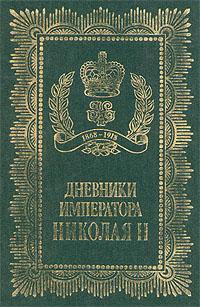 Книга Дневники Императора Николая II