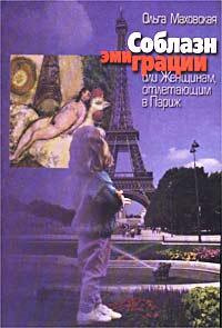 Соблазн эмиграции, или Женщинам, отлетающим в Париж. Ольга Маховская