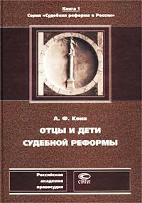 Отцы и дети Судебной реформы. К пятидесятилетию Судебных Уставов ( 5-8354-0132-9 )