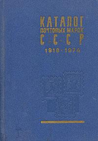 ������� �������� ����� ���� 1918 - 1974