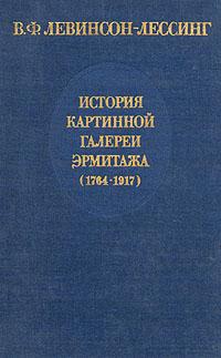 ������� ��������� ������� �������� (1764 - 1917)
