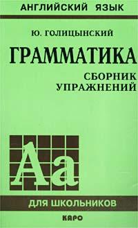Книга Английский язык. Грамматика. Сборник упражнений