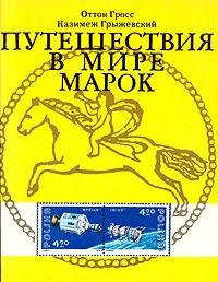 Путешествие в мире марок