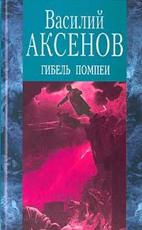 Книга Гибель Помпеи