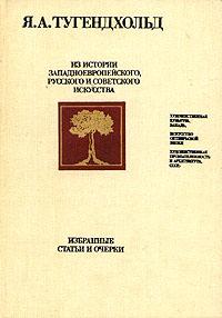 Из истории западноевропейского, русского и советского искусства