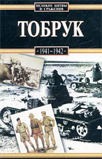 Тобрук. 1941-1942