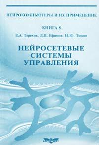 Нейросетевые системы управления, В. А. Терехов, Д. В. Ефимов, И. Ю. Тюкин