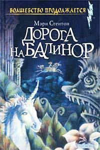 Книга Дорога на Балинор