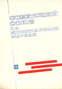 Советский Союз на иностранных марках