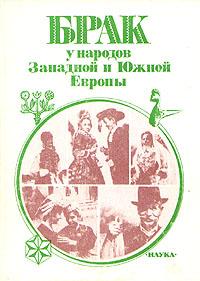 Zakazat.ru: Брак у народов Западной и Южной Европы