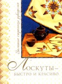 Книга Лоскуты - быстро и красиво