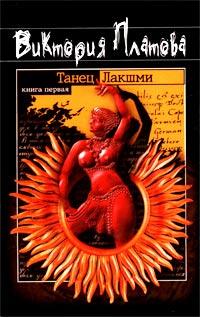 Танец Лакшми. Книга первая