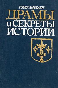 Книга Драмы и секреты истории