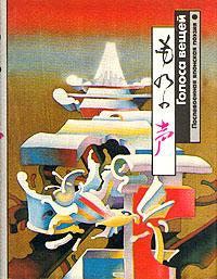 Голоса вещей (послевоенная японская поэзия)