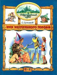 Книга Фея Изумрудного города