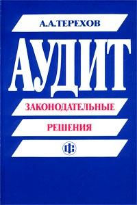 Аудит. Законодательные решения ( 5-279-02504-6 )
