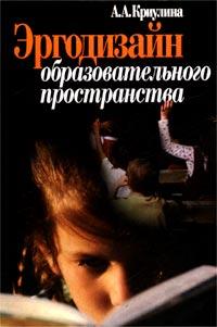 Эргодизайн образовательного пространства (Размышления психолога) ( 5-9292-0089-0 )