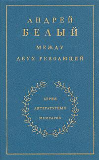 Андрей Белый. Между двух революций