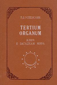 Книга Tertium organum. Ключ к загадкам мира