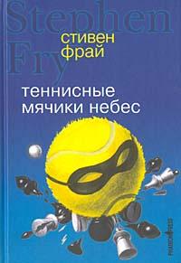 Книга Теннисные мячики небес