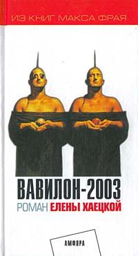 �������-2003