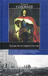 Книга Труды по истории России