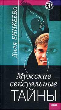 Купить Мужские сексуальные тайны, Диля Еникеева.