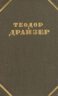 Теодор Драйзер. Собрание сочинений в двенадцати томах. Том 12