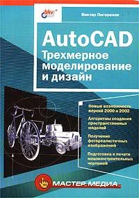 AutoCAD. ���������� ������������� � ������