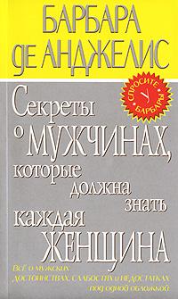 Книга Секреты о мужчинах, которые должна знать каждая женщина