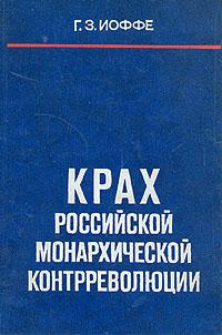 Крах российской монархической контрреволюции