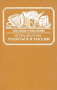 Родиться в России. Достоевский и современники. Жизнь в документах