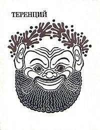 Теренций. Комедии