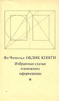 Облик книги. Избранные статьи о книжном оформлении