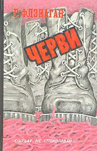 Книга Черви