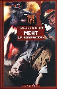 Мент для `новых русских`