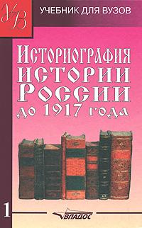Историография истории России до 1917 года. В 2 томах. Том 1 ( 5-691-00954-0, 5-691-00953-2 )
