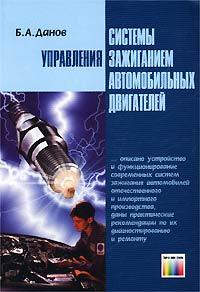 Системы управления зажиганием автомобильных двигателей ( 5-93517-106-6 )