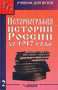 Историография истории России до 1917 года. Том 2 ( 5-691-00953-2, 5-691-00999-0 )