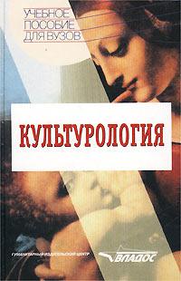 Культурология ( 5-691-00695-9 )