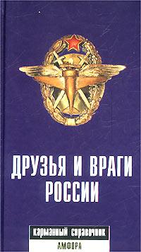 Друзья и враги России. Карманный справочник ( 5-94278-356-X )